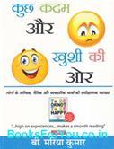 Kuch Kadam Aur Khushi Ki Aur (Hindi Translation of To Be or Not To Be Happy)