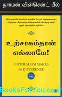 Enthusiasm Makes The Difference (Tamil Translation)
