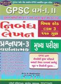 GPSC Varg 1 ane 2 Mukhya Pariksha Mate Nibandh Lekhan Prashnapatra 3 Subject Code CSM 3 (Latest Edition)
