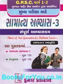 GPSC Varg 1 ane 2 Mukhya Pariksha Mate Samanya Abhyas Part 3 (Latest Edition)