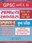 GPSC Varg 1 ane 2 Mukhya Pariksha Mate Samanya Abhyas Prashnapatra 2 Subject Code CSM 5 (Latest Edition)