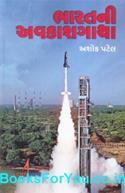 Bharatni Avakashgatha (Story of ISRO in Gujarati)