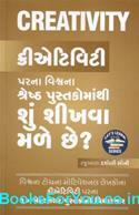 Creativity Parna Vishwana Shreshth Pustakomathi Shu Shikhva Male Chhe (Gujarati)