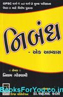 Nibandh Ek Abhyas (Latest Edition)