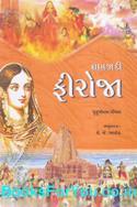 Shahjadi Firoza (Gujarati Book)