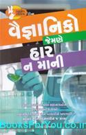 Vaigyaniko Jemne Haar Na Mani (Gujarati Book)