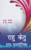 Rahu Ketu Dashafal Deepika (Hindi Book)