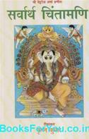 Shri Venkatesh Sharma Pranit Sarvarth Chintamani (Hindi Book)