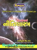 GPSC Exam Mate Neetishastra (Latest Edition)
