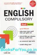 GPSC Mains Pariksha Mate English Compulsory (Latest Edition)