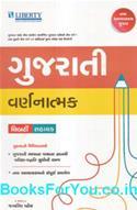 GPSC Mains Pariksha Mate Gujarati Varnatmak (Latest Edition)