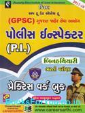 Police Inspector PI Prelim Pariksha Mate Practice Work Book (Latest Edition)