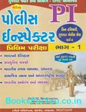 Police Inspector PI Prelim Pariksha Part 1 (Latest Edition)