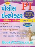 Police Inspector PI Prelim Pariksha Part 2 (Latest Edition)