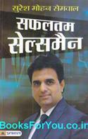 Safaltam Salesman (Hindi)