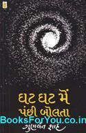 Ghat Ghat Mein Panchi Bolta (Gujarati)