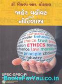 GPSC Exam Mate Jaher Vahivat ane Neetishastra (Latest Edition)
