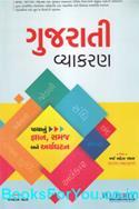 GPSC Mains Pariksha Mate Gujarati Vyakaran (Latest Edition)