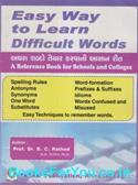 GPSC Pariksha Mate Easy Way To Learn Difficult Words (Gujarati Book)