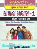 GPSC Varg 1 ane 2 Mukhya Pariksha Mate Samanya Abhyas Part 1 (Latest Edition)