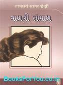 Valni Sambhal (Gagarma Sagar Shreni)