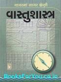 Vastushastra Gujarati Book (Gagarma Sagar Shreni)