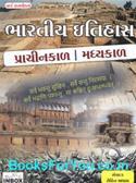 GPSC Exam Mate Bharatiya Itihas Prachinkal ane Madhyakal (Latest Edition)