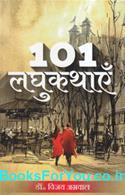 101 Laghukathaye (Hindi)
