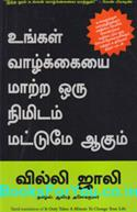 It Only Takes A Minute To Change Your Life (Tamil Translation)