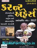 Current Affairs Half Yearly Ardhvarshik Ank (Latest Edition)