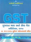 GST Gujarat Maal ane Seva Vera Adhiniyam 2017 (Gujarati Book)