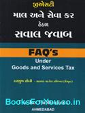 GST Maal ane Seva Kar Hethal Sawal ane Jawab (Gujarati)