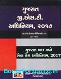 Gujarat GST Adhiniyam 2017 (Gujarati Book)