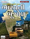 GCERT NCERT Adharit Bharatni Bhugol (Latest Edition)