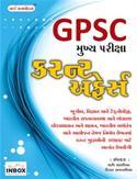 GPSC Mukhya Pariksha Mate Current Affairs (Latest Edition)