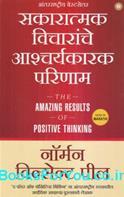 The Amazing Results of Positive Thinking (Marathi Edition)