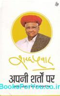 Apni Sharto Par (Sharad Pawar Ki Atmakatha)
