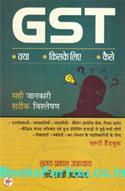 GST Kya Kiske Liye aur Kaise (Hindi)