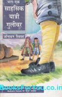 Gullivers Travels Set of 2 Books (Hindi Edition)