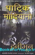 Honeymoon (Hindi Edition)