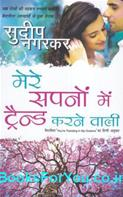 You Are Trending In My Dreams (Hindi Edition)