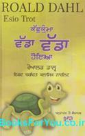 Esio Trot (Punjabi Edition)