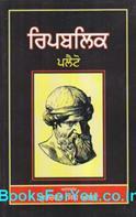 Plato The Republic (Punjabi Edition)