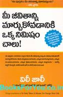 It Only Takes A Minute To Change Your Life (Telugu Translation)