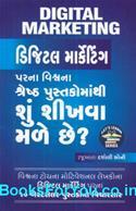 Digital Marketing Parna Vishwana Shreshth Pustakomathi Shu Shikhva Male Chhe (Gujarati)