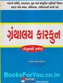 Granthalay Karkun Bharti Pariksha Mate Gujarati Book (Latest Edition)