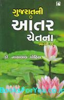 Gujaratni Antarchetna Dalit Santona Bhajan ane Gupt Sadhna Paddhati (Set of 2 Gujarati Books)