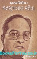 Hasya Vishesh Dhansukhlal Mehta (Gujarati Book)