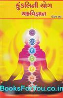 Kundalini Yog ane Chakra Vigyan (Gujarati Book)