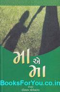 Ma E Ma (Gujarati Book)